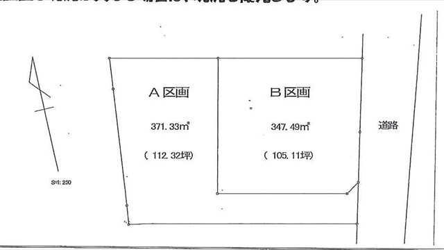 B505 豊城町 2区画